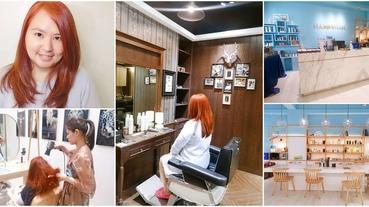 【台中 美髮】Happy hair漢口店 根本網美咖啡店!設計師打造亮眼橘紅色髮型 染前染後完整護髮不傷髮質