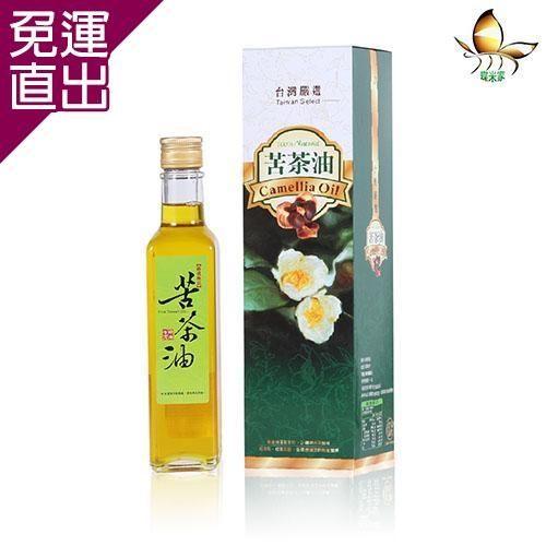 蝶米家 100%台灣天然苦茶油體驗瓶250ml/瓶【免運直出】