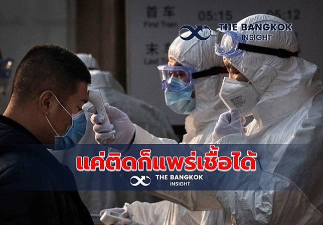 วิกฤติ! จีนชี้ ผู้ติดเชื้อ 'ไวรัสโคโรนาสายพันธุ์ใหม่' แพร่เชื้อได้ก่อนแสดงอาการ