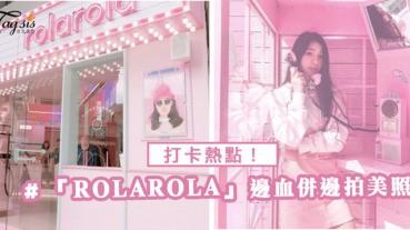 又有新打卡熱點啦!「ROLAROLA」首間實體店,邊血併邊拍美照~少女心爆發!