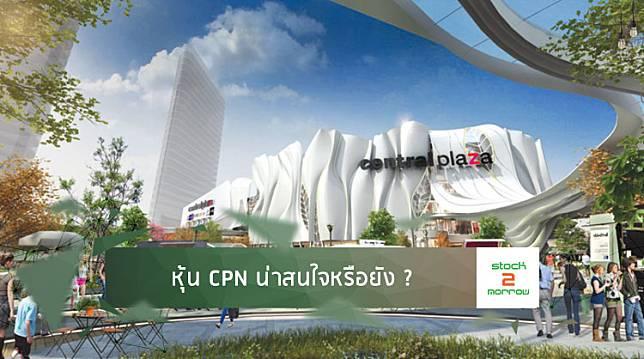 วิกฤตโควิดทำห้างปิด CPN น่าสนใจหรือยัง ?