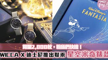 WICCA X 迪士尼推出聯乘「夢幻星空米奇錶款」!限量2,000枚,粉絲們快搶!