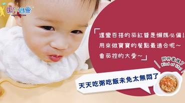 【專欄作家:阿秤當媽了】懶人媽媽必備BLW食譜!番茄控寶寶的最愛- 雞肉紅醬義大利麵
