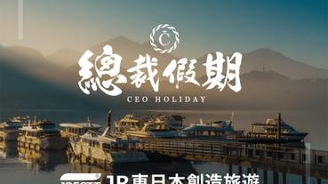 頂級國旅指定行程 獨享優惠加贈好禮