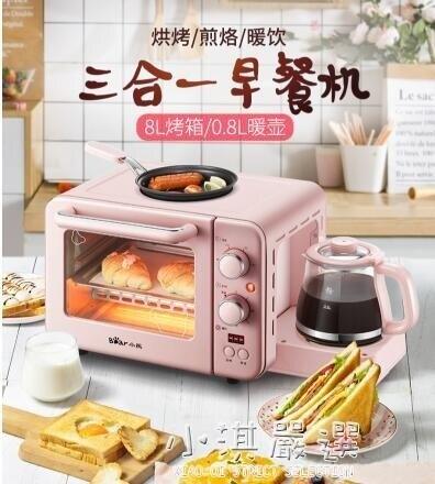 早餐機家用多士爐小烤箱熱牛奶三合一早餐神器多功能烤面包機CY