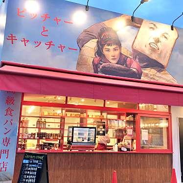実際訪問したユーザーが直接撮影して投稿した山田西食パン専門店高級食パン専門店 ピッチャーとキャッチャーの写真