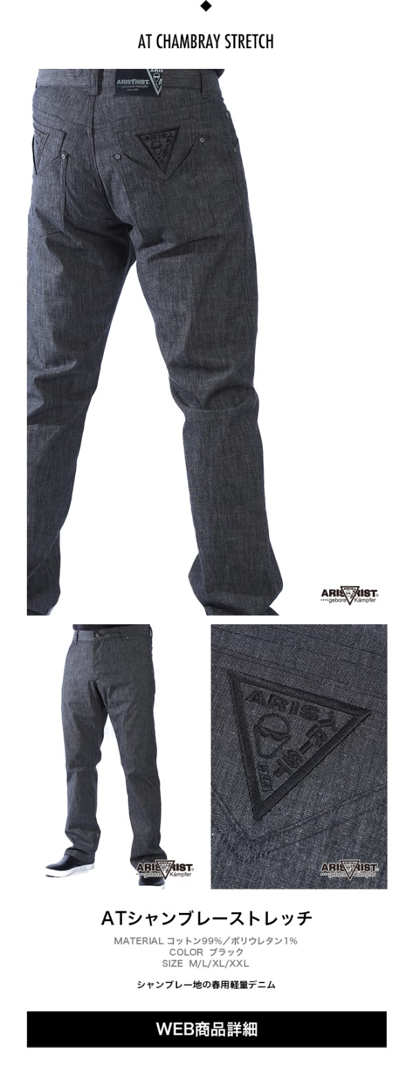 chambray_stretch_02_02.jpg