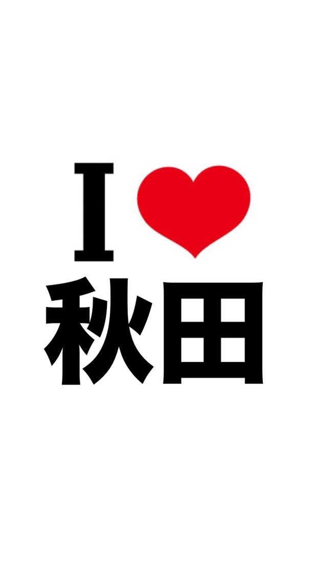 I LOVE 秋田