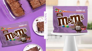 M&M'S 巧克力變成布朗尼了!Fudge Brownings 全新「布朗尼新口味」,誰能抵擋住誘惑!