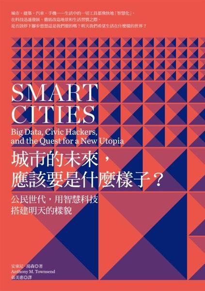 (二手書)城市的未來,應該要是什麼樣子?:公民世代,用智慧科技搭建明天的樣貌