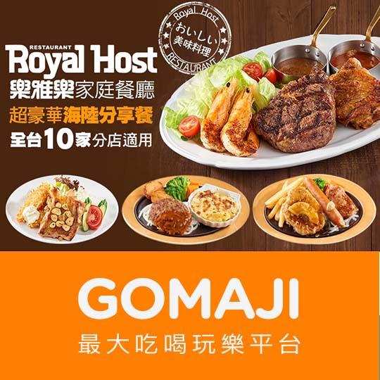 台北【Royal Host樂雅樂家庭餐廳】超豪華海陸分享餐