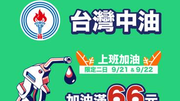 橘子支付x台灣中油 滿66元享49元回饋