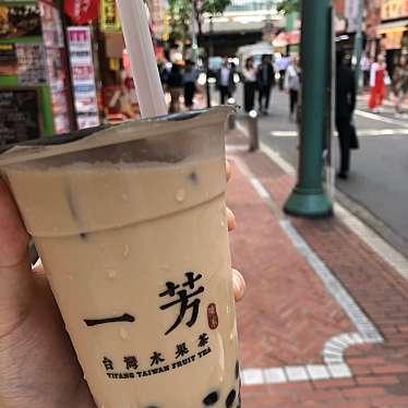 一芳 台湾水果茶 新宿店のundefinedに実際訪問訪問したユーザーunknownさんが新しく投稿した新着口コミの写真