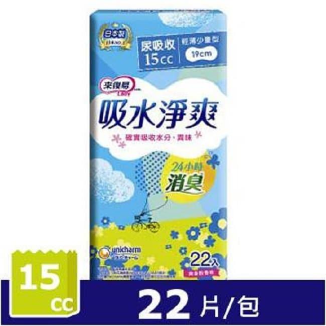 詳細介紹 來復易 吸水淨爽護墊中量型(22片/包) 15cc吸收量 日本製 約護墊的5倍吸收力 乾爽瞬吸層 清爽又舒適 可愛壓花 隨時好心情 商品規格 商品簡述 吸水淨爽護墊少量型 15CC 22片