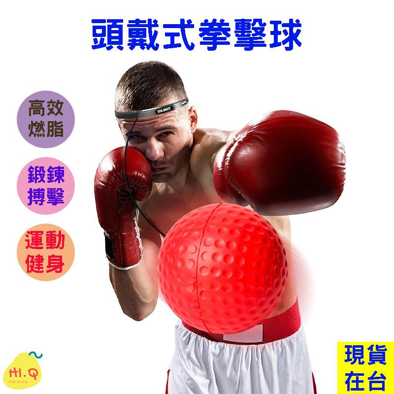 品 名 :拳擊訓練器 尺 寸 :繩850mm球63mm 內容 :黑球(23g)紅球(80g)矽膠止汗頭套精美包裝 材 質 :矽膠彈力繩橡膠求pu海綿球 特 點 :免撿球大人小孩都可玩消耗熱量訓練反應能