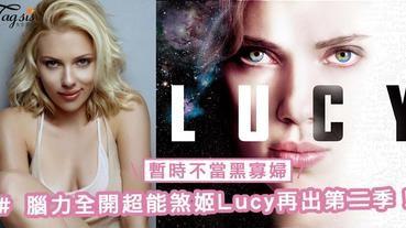 放下黑寡婦身份!腦力全開的超能煞姬Lucy再出第二季,大家會入埸支持嗎?