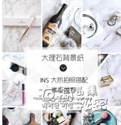 大理石背景紙ins風網紅拍照道具擺件拍照背景布美食攝影拍攝道具HM 衣櫥秘密