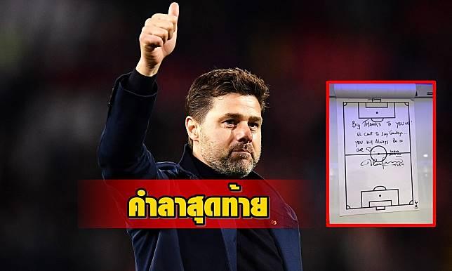 Crvena Zvezda v Tottenham Hotspur: Group B - UEFA Champions League