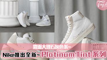霧面大理石灰色系~Nike推出全新「Platinum Tint」系列鞋款!超心動配色~