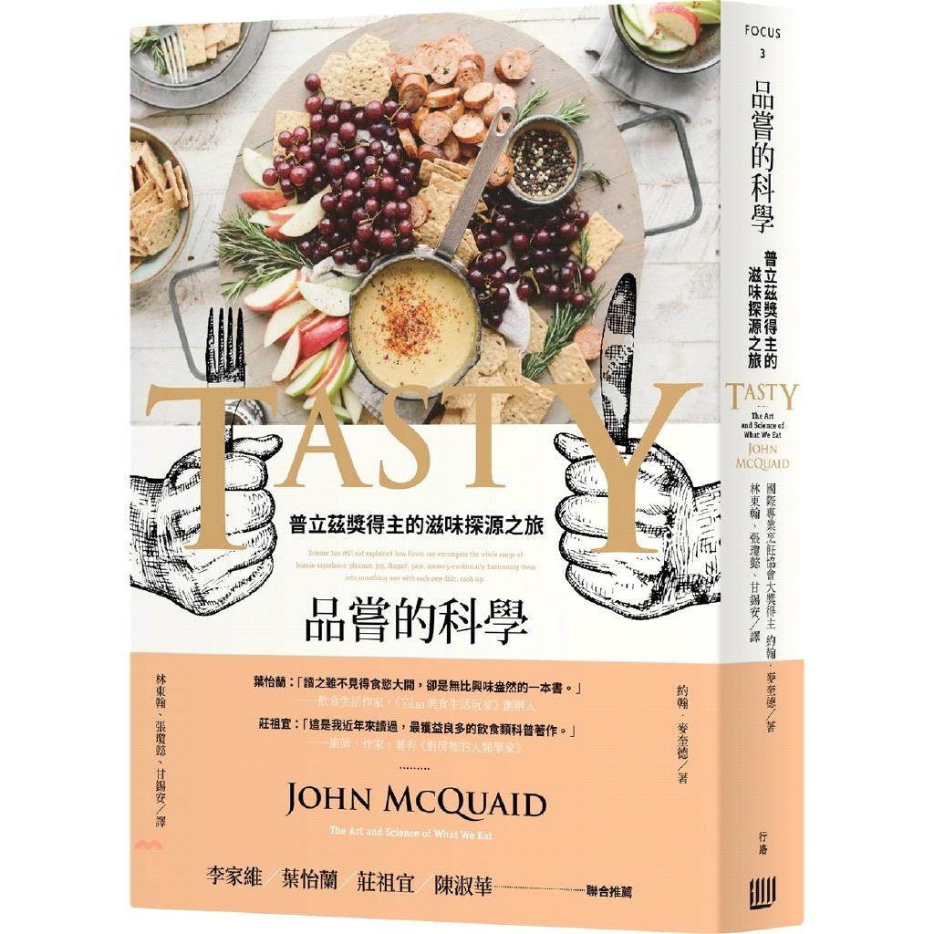 書名:品嘗的科學:普立茲獎得主的滋味探源之旅系列:FOCUS定價:400元ISBN13:9789869753463替代書名:Tasty: The Art and Science of What We