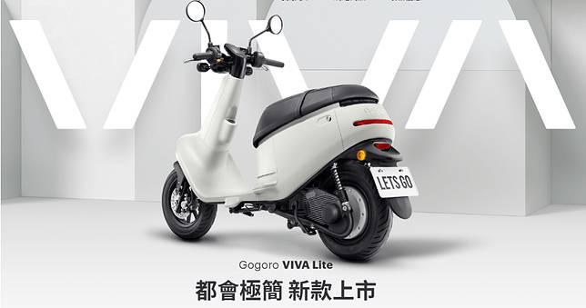 史上最便宜 Gogoro VIVA Lite 正式推出,最低 32,480 就能騎回家