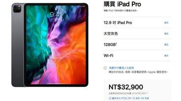 新款iPad Pro與MacBook Air台灣蘋果官網開放預購 最快下週到貨