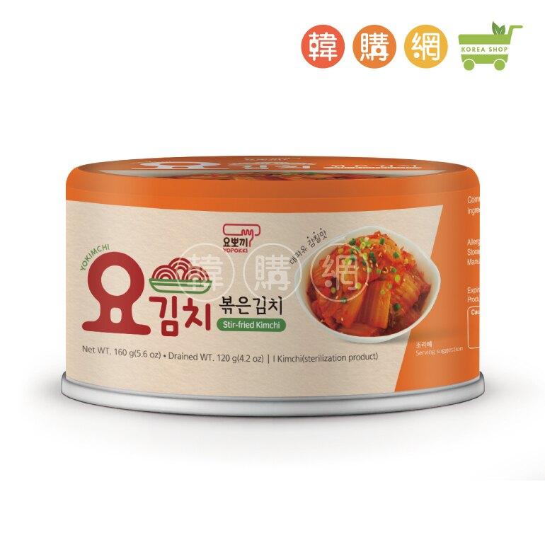 韓國YOPOKKI炒泡菜罐頭160g【韓購網】[BA00100]