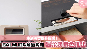 生活需要提升質感!讓心情變更好~BALMUDA推出蒸氣烤箱!全新色配色,「溫柔奶茶色」好美哦!