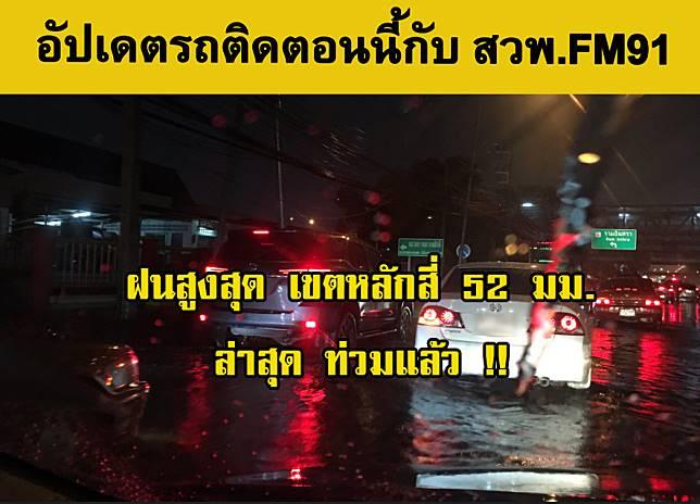 เช็กการจราจรก่อนกลับบ้าน  กรุงเทพทิศเหนือ ฝนตกหนักสูงสุดเขตหลักสี่ 52 มม วิภาวดี หลักสี่ ท่วมแล้ว