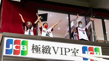 JCB為台灣棒球賽事加油!極緻卡卡友獨享VIP室觀球禮遇