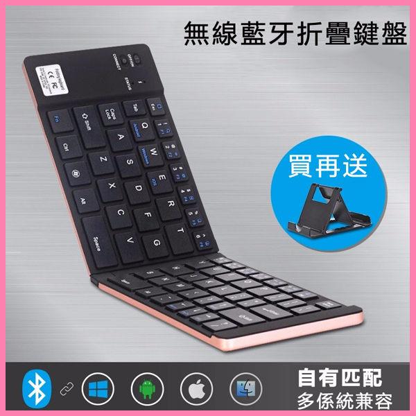 送支架+繁體字帖紙 藍牙折疊鍵盤 無線藍牙鍵盤 便攜迷你鍵盤 平板手機安卓蘋果通用 美樂蒂