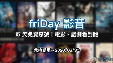 friDay 影音 15 天免費序號!電影、戲劇看到飽(兌換期限只到 2020 年 6 月 30 日)