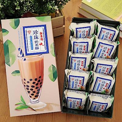 新東陽 珍珠奶茶酥3盒(45g×10入/盒)