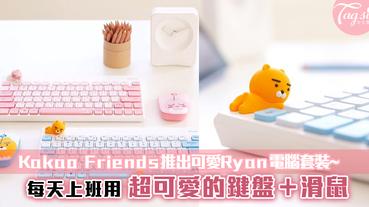 Kakao Friends推出可愛Ryan電腦套裝~每天上班用超可愛的鍵盤+滑鼠,工作效率UP!