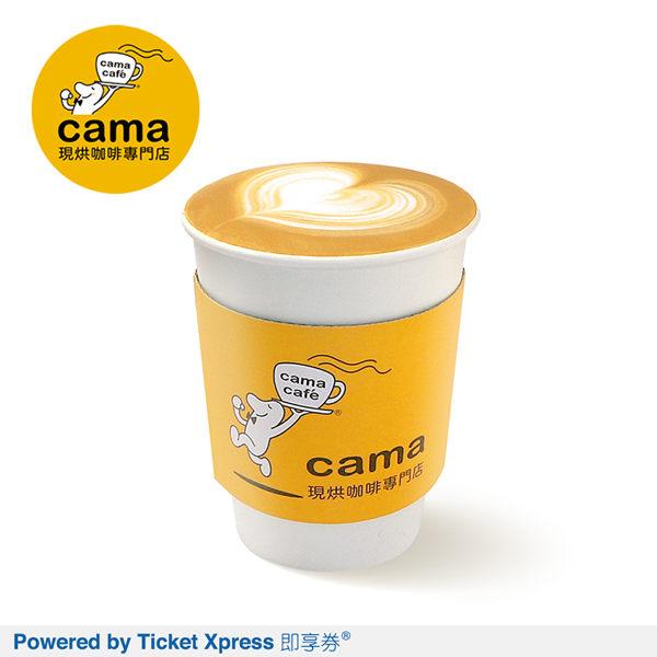 品名:[即享券。cama]榛果拿鐵 (熱) 大杯n內含: 榛果拿鐵 (熱) 大杯乙杯