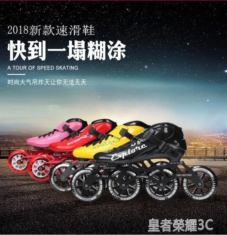 速滑輪滑鞋專業競速直排兒童溜冰鞋成年大輪速度碳纖維旱冰鞋 凱斯頓