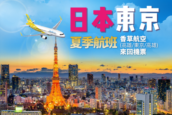 【日本】香草航空(高雄-東京)來回機票 #GOMAJI吃喝玩樂券#電子票券#國外旅遊/遊輪