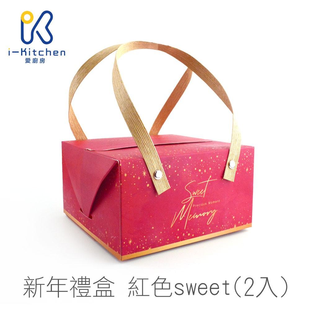 名稱:新年禮盒-紅色sweet(小)2入數量:2入/組材質:白卡紙規格:14.5x14.5x8(高)cm產地: 中國耐熱度:60℃保存期限:妥善保存無期限※盒子盛重約600-800g,如需裝重物請再用