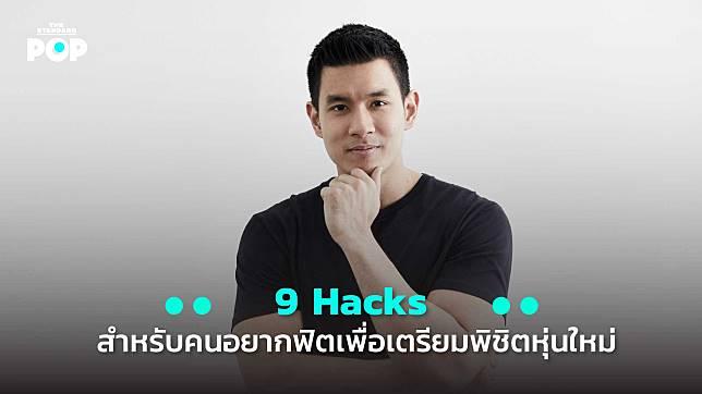 9 Hacks สำหรับคนอยากฟิตเพื่อเตรียมพิชิตหุ่นใหม่