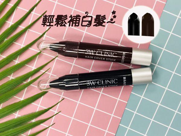 韓國3WC~快速染髮筆 黑/咖啡 2.70G 【花想容】3W CINIC