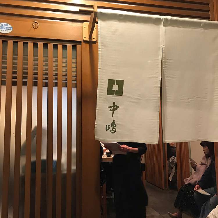 実際訪問したユーザーが直接撮影して投稿した新宿懐石料理・割烹新宿割烹 中嶋の写真