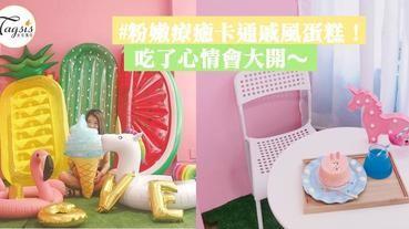 粉嫩療癒卡通戚風蛋糕!造型可愛又搞怪,吃了心情會大開~就在台南喔!