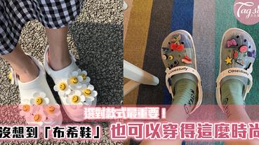 沒想到「布希鞋」也可以穿得這麼時尚!舒適又時尚~選對款式最重要!