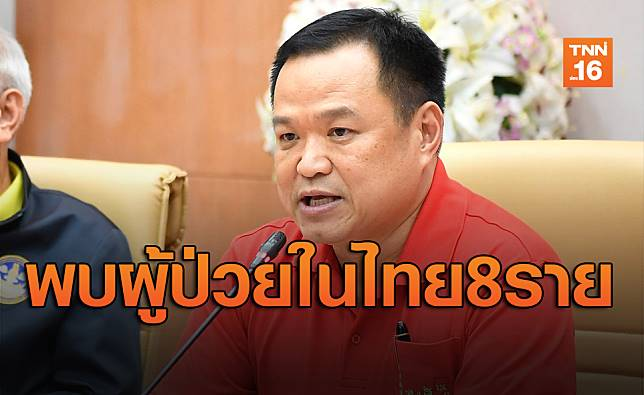 สธ.แถลงพบผู้ป่วยติดเชื้อ 'ไวรัสโคโรนา' ในไทยแล้ว8ราย