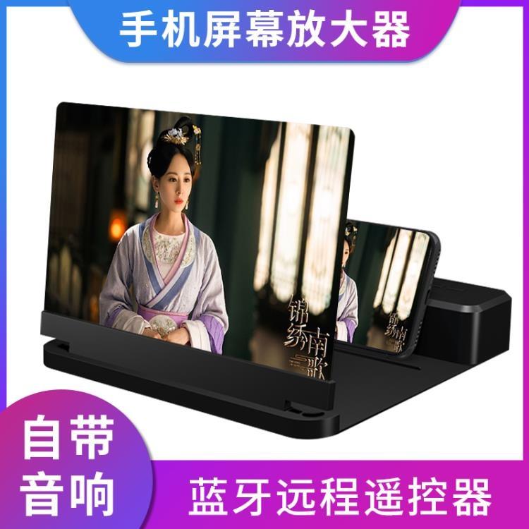 手機放大器 手機屏幕放大器高清26X大屏藍牙音箱超清藍光投影音響通用看3D電視電影播放器
