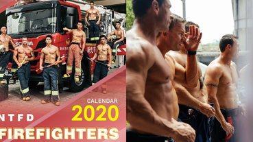 2020年台灣、澳洲猛男消防員合體月曆!「這肌肉太過分」超養眼中西鮮肉拼盤大PK
