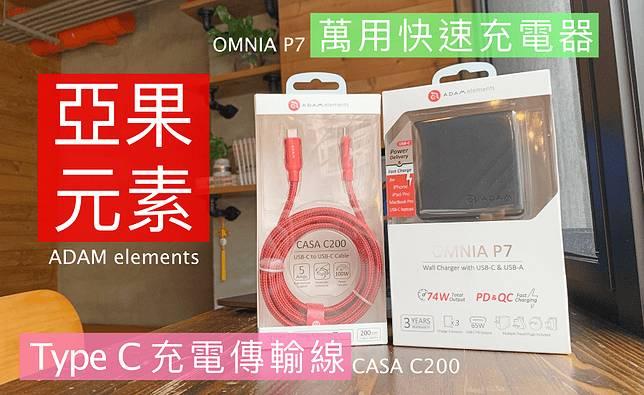 【開箱】亞果元素 omnia p7 旅行萬用轉接充電器 + casa c200 type c 充電線,MacBook 用戶必備快速充電組!