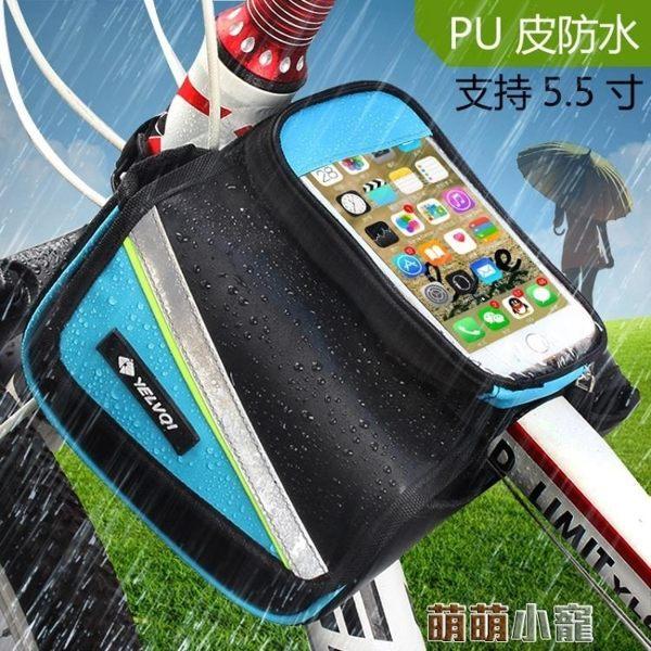 自行車包山地車馬鞍包上管包前梁包騎行裝備單車配件觸摸屏手機包 萌萌小寵