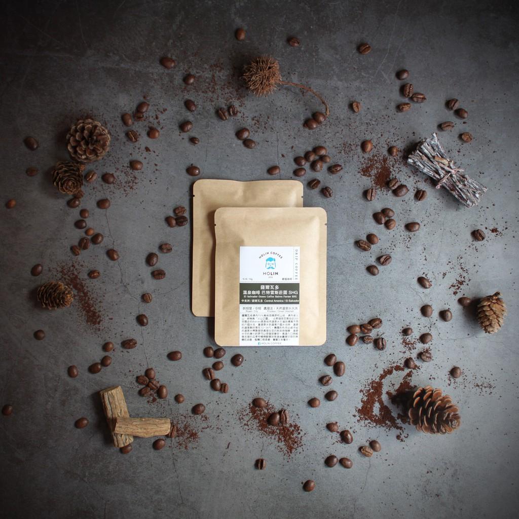 HOLIN COFFEE【薩爾瓦多 溫泉咖啡 巴特雷斯莊園 SHG】鑽石型濾掛咖啡 10包/盒〔接單新鮮製作〕