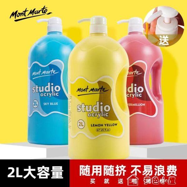 2L丙烯顏料套裝大桶裝室內外墻繪丙烯涂料蒙馬特手繪彩繪涂鴉